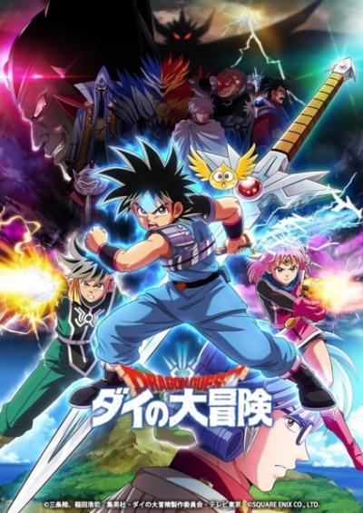 Dragon Quest Dai no Daibouken ได ตะลุยแดนเวทมนตร์ (2020) ตอนที่ 1-27 ซับไทย