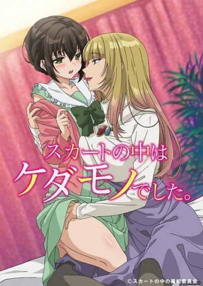Skirt no Naka wa Kedamono Deshita. ตอนที่ 1-12 ซับไทย
