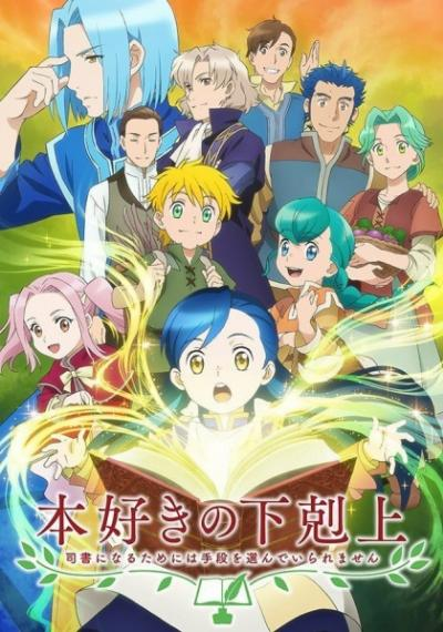 Honzuki no Gekokujou หนอนหนังสือยึดอำนาจ (ภาค1) ตอนที่ 1-14+OVA ซับไทย