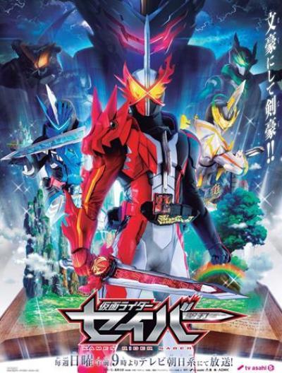 Kamen Rider Saber มาสค์ไรเดอร์เซเบอร์ ตอนที่ 1-29 ซับไทย