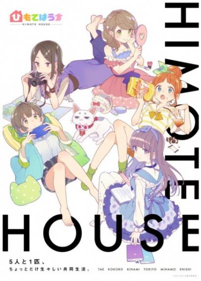 Himote House ตอนที่ 1-12 ซับไทย