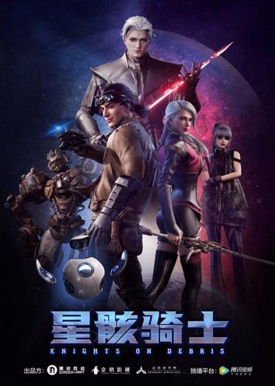 Knights on Debris นักรบสยบดาวมฤตยู ตอนที่ 1-11 ซับไทย