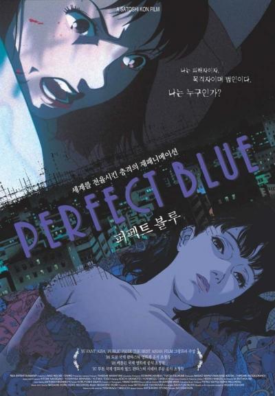 Perfect Blue (1997) เธอกับฉันและฝันของเรา ซับไทย