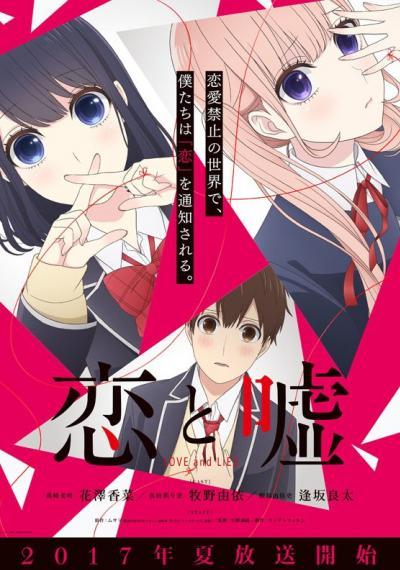Koi to Uso (จะรักหรือจะหลอก) ตอนที่ 1-12+OVA ซับไทย