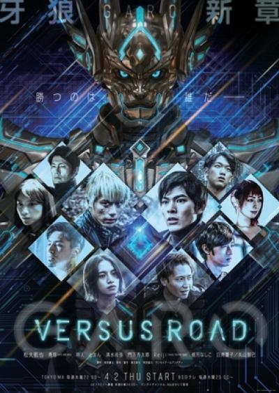 GARO: Versus Road (2020) ตอนที่ 1-12 ซับไทย