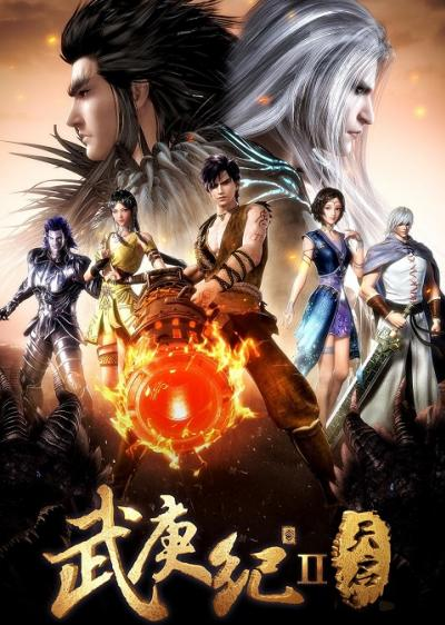 Wu Geng Ji 2 เทพยุทธ์สะบั้นฟ้าท้าสวรรค์ ภาค 2 ตอนที่ 1-16 ซับไทย