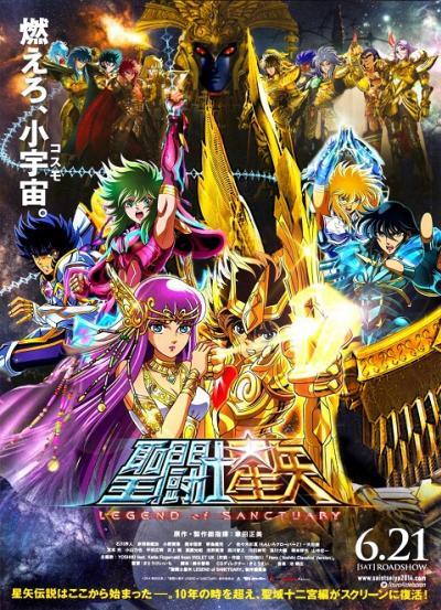 Saint Seiya Legend of Sanctuary The Movie เซนต์เซย่า ตอนศึกปราสาท 12 ราศี เดอะมูฟวี่ ซับไทย