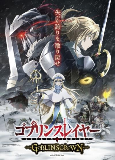 Goblin Slayer: Goblin's Crown ซับไทย