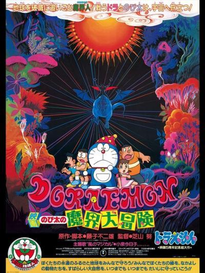 Doraemon The Movie 1984 โนบิตะท่องแดนเวทมนต์ พากย์ไทย