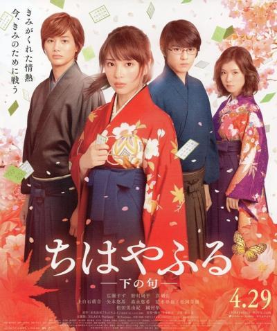 Chihayafuru จิฮายะ กลอนรักพิชิตใจเธอ (Live Action) ภาค1-3 (คนแสดง) ซับไทย หนัง-ซีรีย์