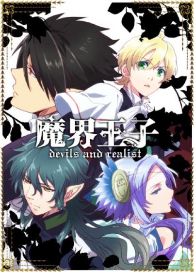 Makai Ouji - Devils and Realist ตอนที่ 1-12 ซับไทย