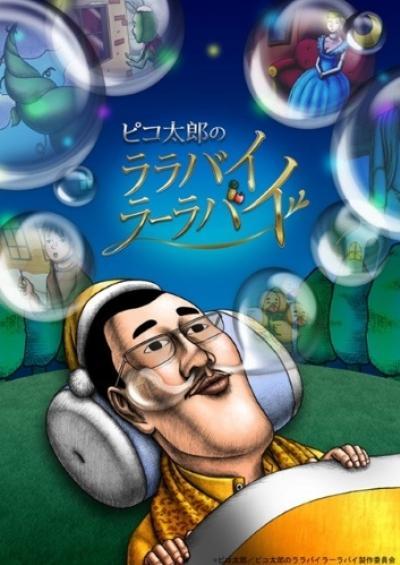 Pikotarou no Lullaby Lullaby ตอนที่ 1-9 ซับไทย