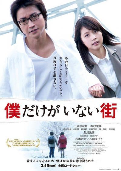 Boku Dake ga Inai Machi (Erased) Live Action ซับไทย