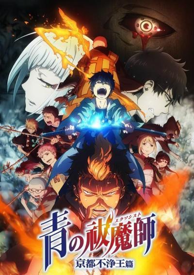 Ao no Exorcist: Kyoto Fujouou-hen ตอนที่ 1-12+OVA ซับไทย
