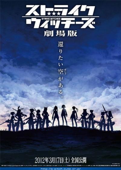 Strike Witches Movie สไตรค์ วิทช์ มูฟวี่ พากย์ไทย