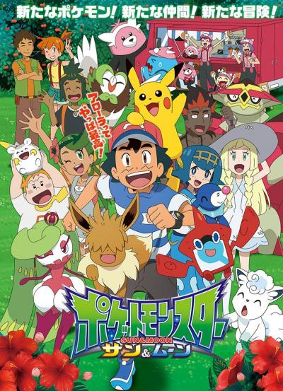 Pokemon โปเกม่อน Sun & Moon ปี22 ตอนที่ 1-20 ซับไทย