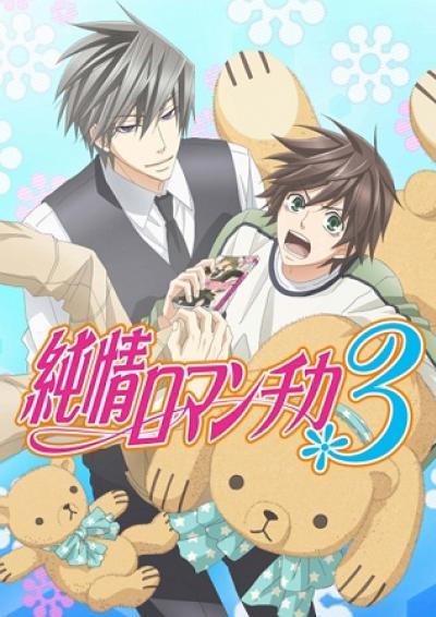 Junjou Romantica 3 (ภาค3) ตอนที่ 1-12 ซับไทย