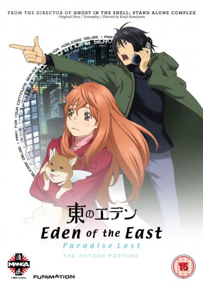 Eden of the East The Movie II - Paradise Lost อีเดน ออฟ ดิ อีสท์ เดอะ มูฟวี่ 2 พาราไดซ์ ลอสท์ พากย์ไทย