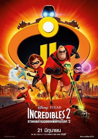 Incredibles 2 (2018) รวมเหล่ายอดคนพิทักษ์โลก ภาค 2 พากย์ไทย