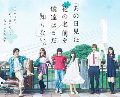 Anohana (Live Action) Movie ซับไทย