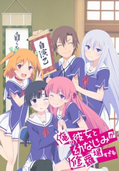 Ore no Kanojo to Osananajimi ga Shuraba Sugiru Oreshura ตอนที่ 1-13 ซับไทย