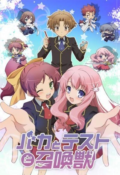 Baka to Test to Shoukanjuu โรงเรียนป่วน ก๊วนคนบ๊อง (ภาค1-2)+OVA ซับไทย