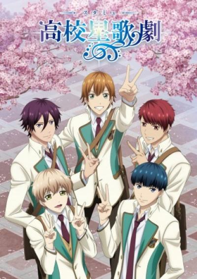 High School Star Musical Season 2 (ภาค2) ตอนที่ 1-12 ซับไทย