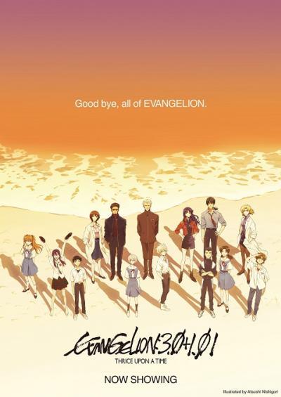 Evangelion 3.0+1.01 Thrice Upon a Time (2021) อีวานเกเลียน 3.0+1.01 ซับไทย