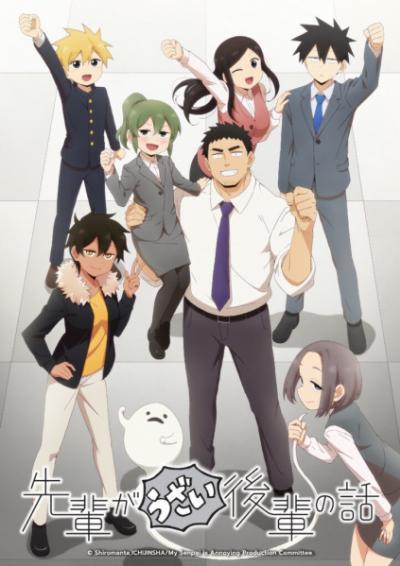Senpai ga Uzai Kouhai no Hanashi ลุ้นรักรุ่นน้องตัวจิ๋วกับรุ่นพี่ตัวป่วน ตอนที่ 1-2 ซับไทย