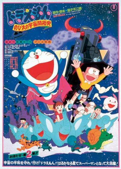 Doraemon The Movie 1981 โนบิตะนักบุกเบิกอวกาศ พากย์ไทย
