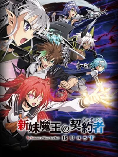 Shinmai Maou no Testament Burst (ภาค2) ตอนที่ 1-10+OVA ซับไทย