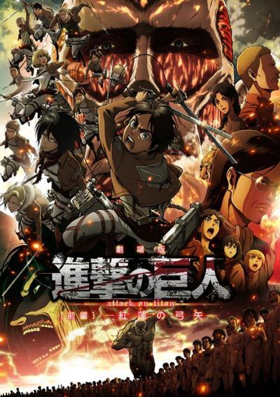 Attack on Titan ผ่าพิภพไททัน ภาค1 ตอนที่ 1-25 พากย์ไทย