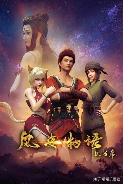 Fengzi Wuyu Yinhe Pian จิตวิญญาณแห่งสายลม ตอนที่ 1-2 ซับไทย