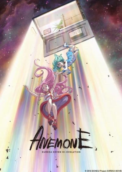 Eureka Seven Hi-Evolution ยูเรก้า เซเว่น ไฮเอโวลูชั่น Movie 2 ซับไทย