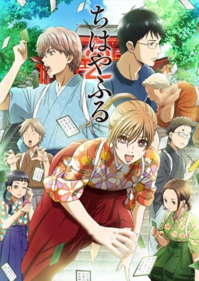 Chihayafuru 2 จิฮายะ กลอนรักพิชิตใจเธอ (ภาค2) ตอนที่ 1-25+OVA ซับไทย