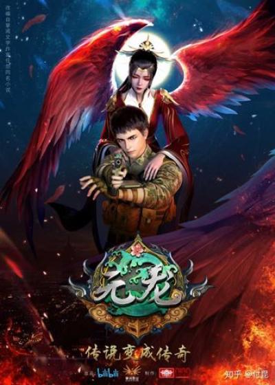 Yuan Long (First Dragon) ทหารเซียนไปหาเมียที่ต่างโลก ตอนที่ 1-16 ซับไทย