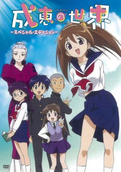 Narue no Sekai นารุเอะ อลวนลุ้นรักสาวต่างดาว ตอนที่ 1-12 พากย์ไทย