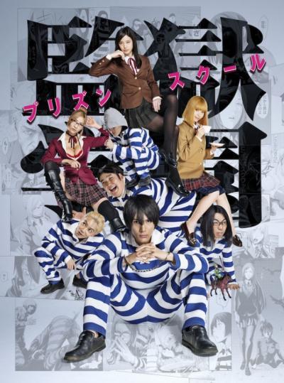 Kangoku Gakuen (Prison School) Live Action ตอนที่ 1-9 ซับไทย