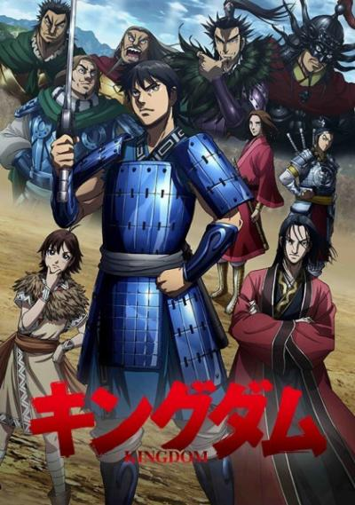 Kingdom Season 3 สงครามบัลลังก์ผงาดจิ๋นซี (ภาค3) ตอนที่ 1-11 ซับไทย