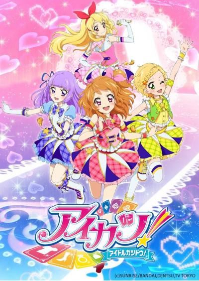 Aikatsu! ไอคัทสึ! ไอดอลสาวสุดป่วน ภาค1-3 ตอนที่ 1-152 ซับไทย
