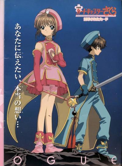Cardcaptor Sakura Movie 2 ซากุระ มือปราบไพ่ทาโรต์ เดอะมูฟวี่ 2 พากย์ไทย