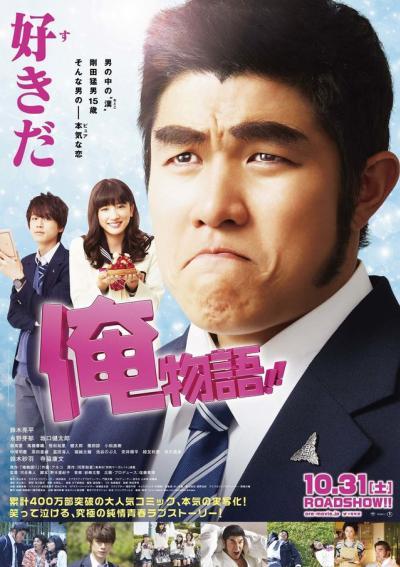 Ore Monogatari!! Live Action (ภาคคนแสดง) ซับไทย