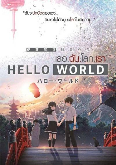 Hello World เธอ.ฉัน.โลก.เรา พากย์ไทย