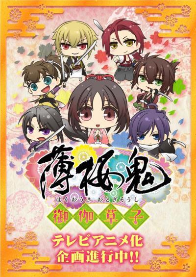 Hakuouki: Otogisoushi ตอนที่ 1-12 ซับไทย