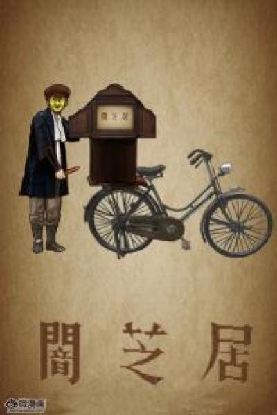 Yami Shibai เรื่องเล่าผีญี่ปุ่น ภาค 1 ตอนที่ 1-13 ซับไทย