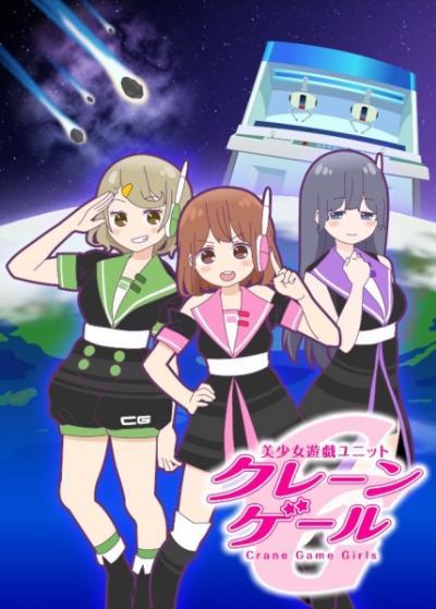 Bishoujo Yuugi Unit Crane Game Girls ตอนที่ 1-3 ซับไทย