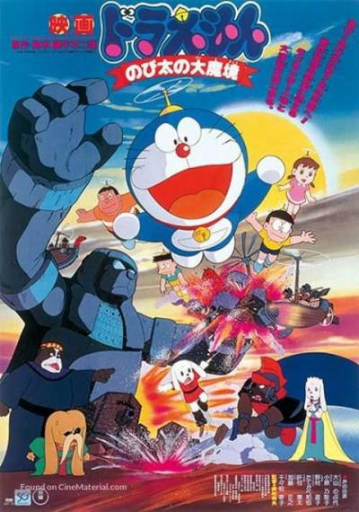 Doraemon The Movie 1982 บุกแดนมหัศจรรย์ พากย์ไทย