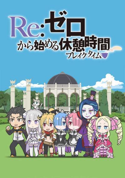 Re:Zero kara Hajimeru Break Time 2nd Season ตอนที่ 1-2 ซับไทย