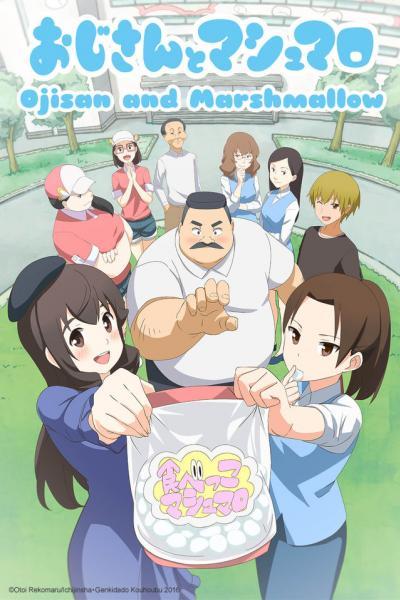 Ojisan to Marshmallow ตอนที่ 1-12+OVA ซับไทย