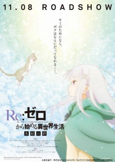 Re:Zero kara Hajimeru Isekai Seikatsu - Hyouketsu no Kizuna OVA2 ซับไทย